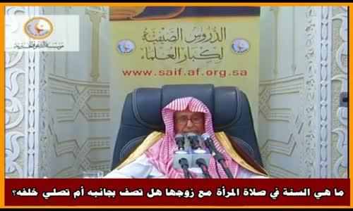 ما هي السنة في صلاة المرأة مع زوجها ؟ - الشيخ صالح الفوزان 