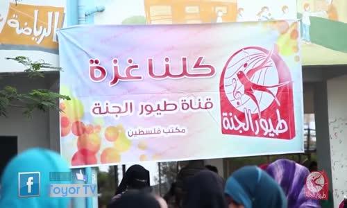 كلنا غزة (حفل ترفيهي للأطفال النازحين  3  خانيونس)  