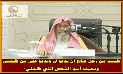 دعاء العدوان - الشيخ صالح الفوزان 