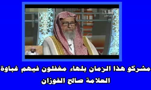 مشركو هذا الزمان بلهاء مغفلون فيهم غباوة - الشيخ صالح الفوزان 