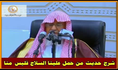 شرح حديث من حمل علينا السلاح فليس منا ومن غشنا فليس منا - الشيخ صالح الفوزان