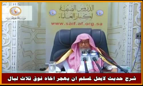 شرح حديث لايحل لمسلم ان يهجر اخاه فوق ثلاث ليال - الشيخ صالح الفوزان 