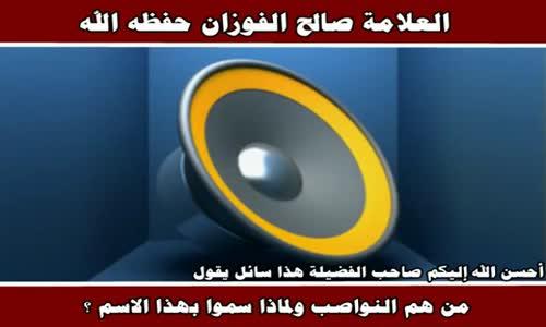تعريف النواصب  - الشيخ صالح الفوزان 