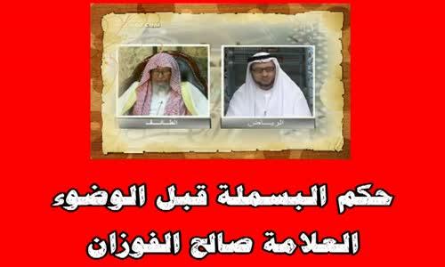حكم البسملة قبل الوضوء - الشيخ صالح الفوزان