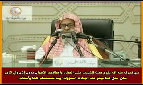 من نعرف عنه أنه يقوم بحث الشباب على الجهاد - الشيخ صالح الفوزان