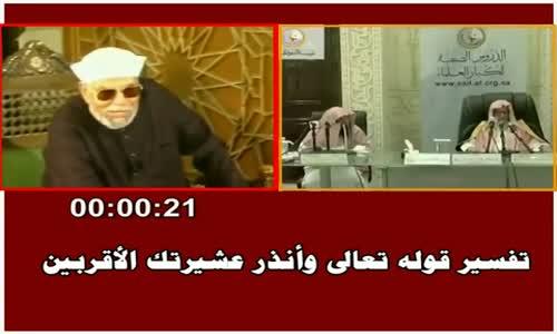 تفسير قوله تعالى وأنذر عشيرتك الأقربين - الشيخ صالح الفوزان 