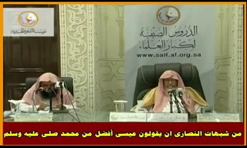 الرد على شبهات النصارى -  الشيخ صالح الفوزان
