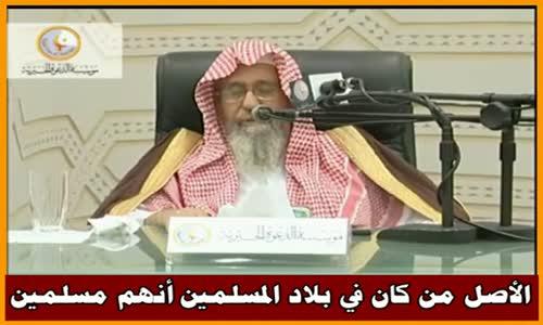 الأصل من كان في بلاد المسلمين أنهم مسلمين - الشيخ صالح الفوزان 