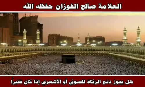 هل يجوز دفع الزكاة للصوفي أو الأشعري إذا كان فقيرًا - الشيخ صالح الفوزان 