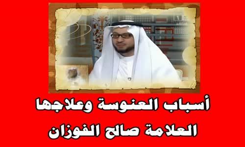 أسباب العنوسة وعلاجها الشيخ صالح الفوزان