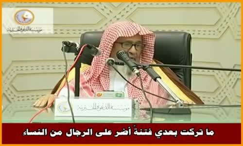 ما تركت بعدي فتنةً أضر على الرجال من النساء - الشيخ صالح الفوزان 