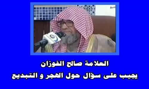 الشيخ صالح الفوزان  يجيب على سؤال حول الهجر و التبديع