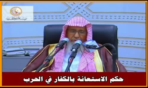 حكم الاستعانة بالكفار في الحرب - الشيخ صالح الفوزان 