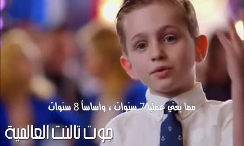 الطفل ذو 6 سنوات الذي أبهر فتيات برنامج المواهب الأمريكي... شاهد بنفسك (مترجم) 