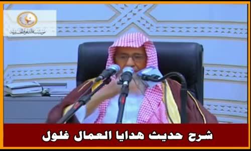 هدايا العمال غلول - الشيخ صالح الفوزان 