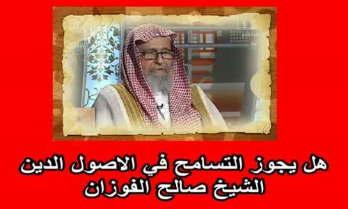 هل يجوز التسامح في الاصول الدين   الشيخ صالح الفوزان