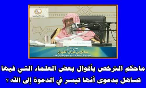 ماحكم الترخيص بأقوال بعض العلماء - الشيخ صالح الفوزان