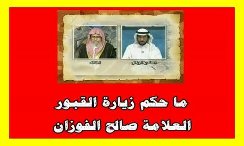 ما حكم زيارة القبور-الشيخ صالح الفوزان