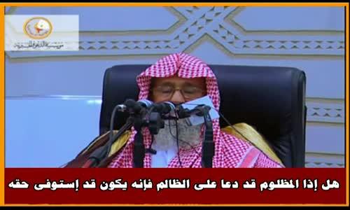 هل إذا المظلوم قد دعا على الظالم فإنه يكون قد إستوفى حقه - الشيخ صالح الفوزان
