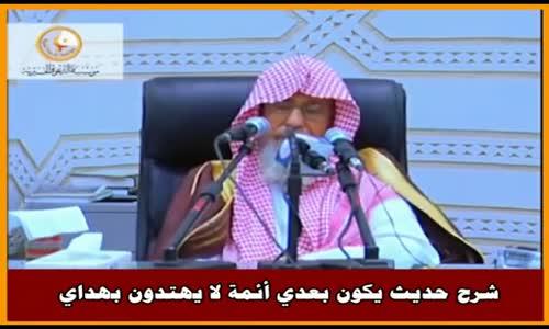 شرح حديث يكون بعدي أئمة لا يهتدون بهداي - الشيخ صالح الفوزان 