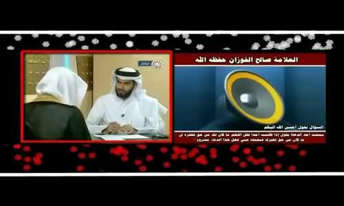 الرد الثاني على صالح المغامسي - الشيخ صالح الفوزان 