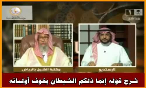 شرح قوله إنما ذلكم الشيطان يخوف أوليائه - الشيخ صالح الفوزان 