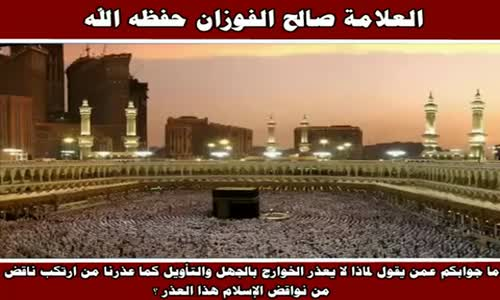 هل يعذر الخوارج بالجهل والتأويل - الشيخ صالح الفوزان 