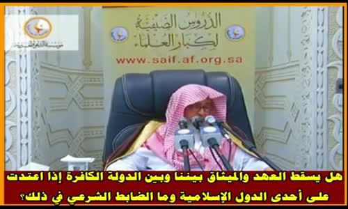 هل يسقط العهد والميثاق بيننا وبين الدولة الكافرة - الشيخ صالح الفوزان 