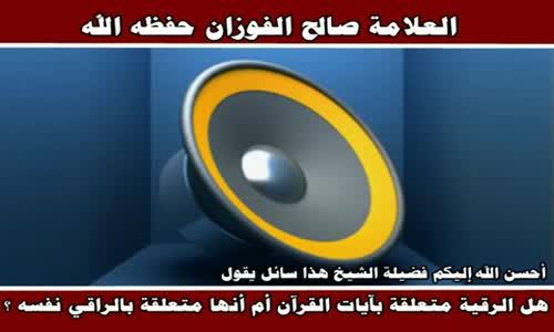أسئلة في الرقية والرقاة -  الشيخ صالح الفوزان 
