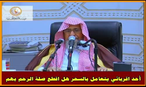 أحد اقربائي يتعامل بالسحر هل اقطع صلة الرحم بهم - الشيخ صالح الفوزان 
