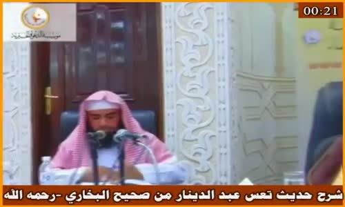 شرح حديث تعس عبد الدينار من صحيح البخاري - الشيخ صالح الفوزان 