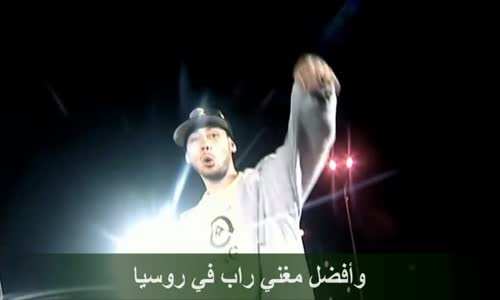 ملك الغناء الشهير بروسيا يتحول إلى أكبر داعية للإسلام Russian Rap Singer Converts To Islam