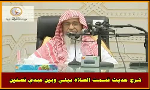 شرح حديث قسمت الصلاة بيني وبين عبدي نصفين - الشيخ صالح الفوزان 