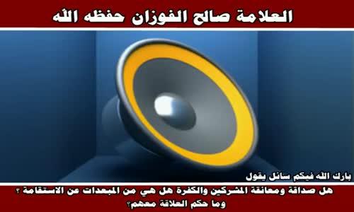 العلاقة والصداقة مع الكفرة - الشيخ صالح الفوزان 