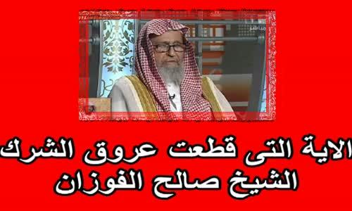الاية التى قطعت عروق الشرك  الشيخ صالح الفوزان