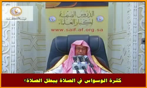 كثرة الوسواس في الصلاة - الشيخ صالح الفوزان 