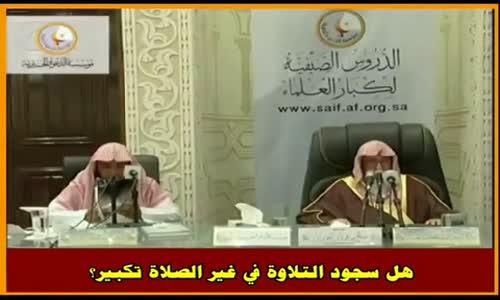 سجود التلاوة فيها تكبير - الشيخ صالح الفوزان 