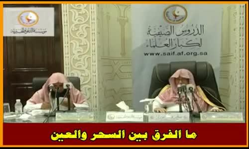 ما الفرق بين السحر والعين -  الشيخ صالح الفوزان