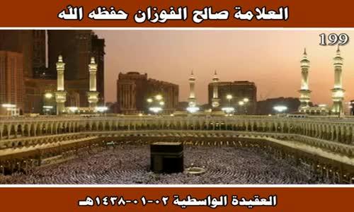 العقيدة الواسطية 02 01 1438هـ - الشيخ صالح الفوزان 
