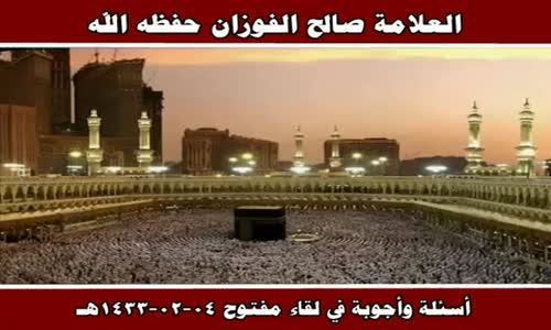 أسئلة وأجوبة في لقاء مفتوح  - الشيخ صالح الفوزان 