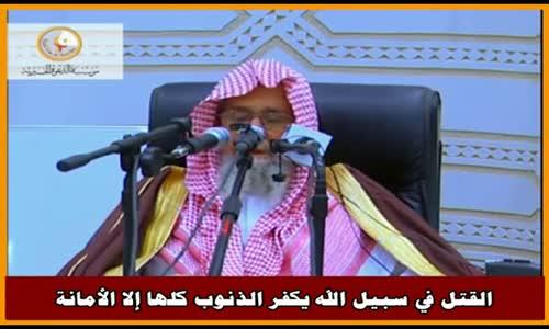 القتل في سبيل الله يكفر الذنوب كلها إلا الأمانة - الشيخ صالح الفوزان 