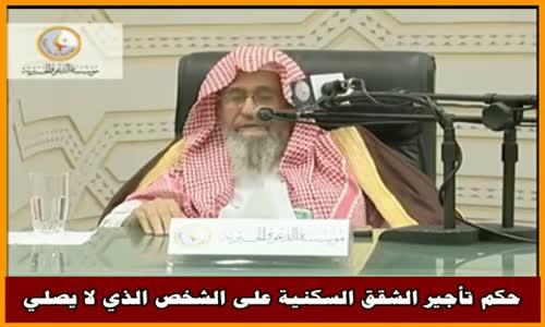 حكم تأجير الشقق السكنية على الشخص الذي لا يصلي - الشيخ صالح الفوزان 