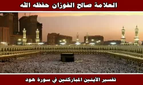تفسير الآيتين المباركتين في سورة هود - الشيخ صالح الفوزان 