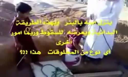 سعودي ينزل ابنه الطفل في البئر ( ليجمع القراطيس ) وينظفه !!
