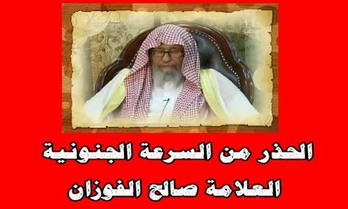 الحذر من السرعة الجنونية -الشيخ صالح الفوزان