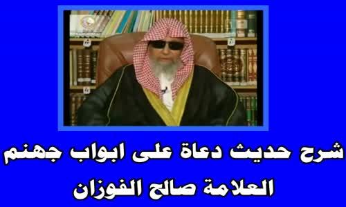 شرح حديث دعاة على ابواب جهنم - الشيخ صالح الفوزان 