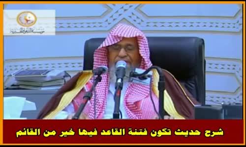 شرح حديث تكون فتنة القاعد فيها خير من القائم - الشيخ صالح الفوزان 