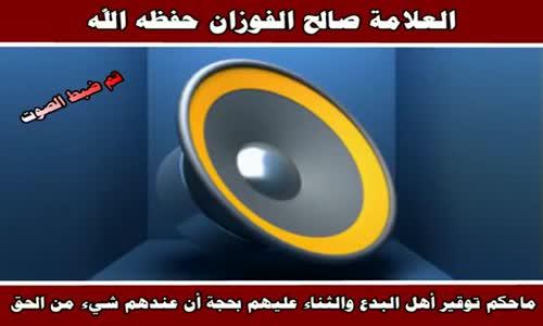 حكم توقير أهل البدع والثناء عليهم بحجة - الشيخ صالح الفوزان  - تم ضبط الصوت