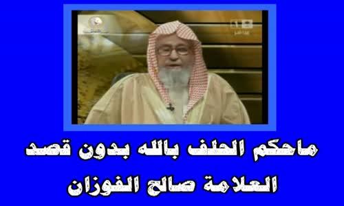 ماحكم الحلف بالله بدون قصد - الشيخ صالح الفوزان 
