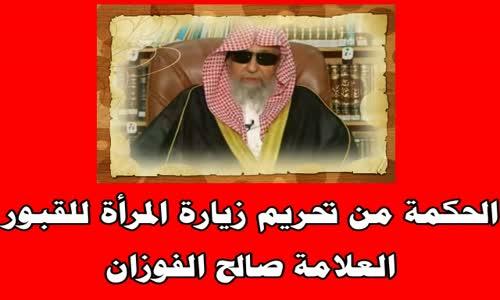 الحكمة من تحريم زيارة المرأة للقبور - الشيخ صالح الفوزان 